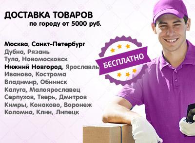 Бесплатная доставка мебели при заказе от 5000 рублей